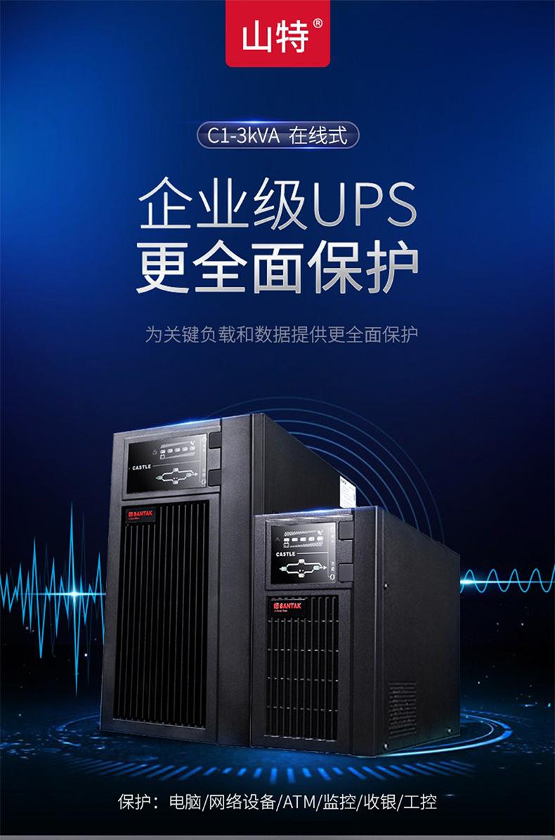 山特UPS不间断电源机房服务器稳压电源停电备用